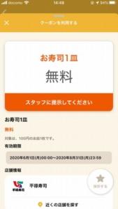 配布中の平禄寿司オトクルクーポン「お寿司1皿無料クーポン(2020年8月31日まで)」
