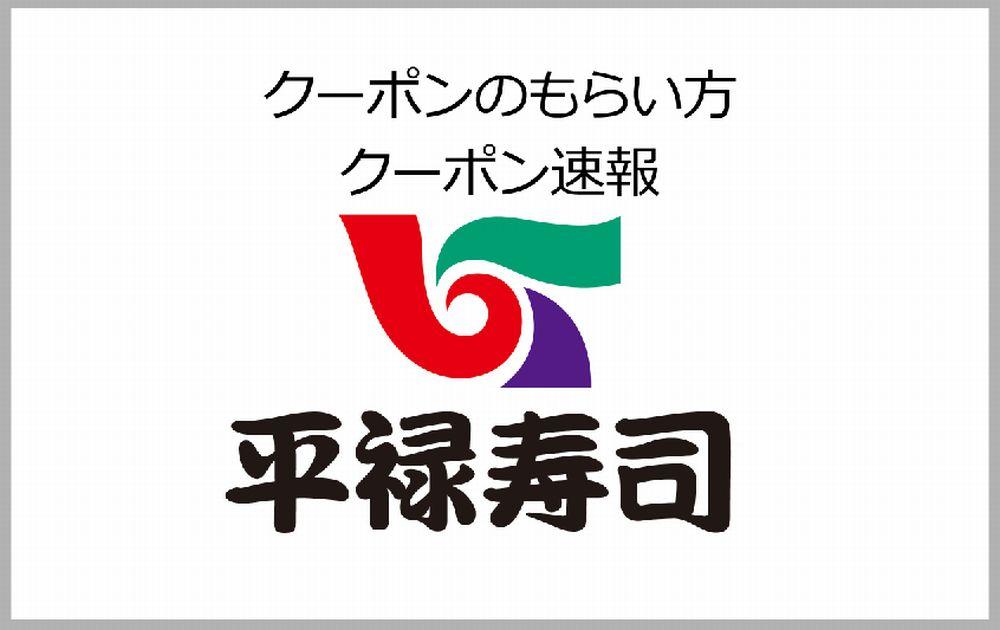 平禄寿司のクーポン速報