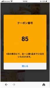 配布中の幸楽苑Yahoo!Japanアプリクーポン「110円トッピング商品割引きクーポン(2020年8月31日まで)」