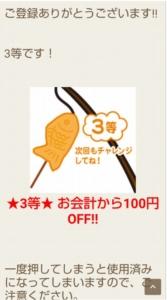 串家物語モバイル会員登録ですぐにクーポンGET「100円OFFクーポン」
