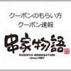 串家物語のクーポン速報
