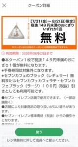 配布中のセブンイレブン公式アプリクーポン「税抜149円未満のおにぎり1品無料クーポン(2020年8月2日まで)」