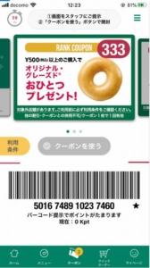 配布中のクリスピークリームドーナツ公式アプリクーポン「オリジナルグレーズド1つ無料クーポン(2020年8月31日まで)」