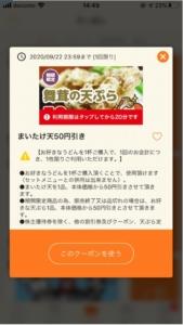 配布中のはなまるうどん公式アプリクーポン「まいたけ天50円引きクーポン(2020年9月22日まで)」