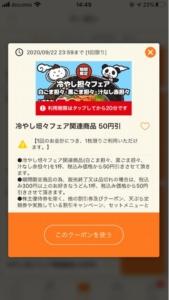 配布中のはなまるうどん公式アプリクーポン「冷やし担々フェア関連商品50円引きクーポン(2020年9月22日まで)」