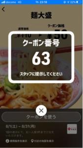 配布中の幸楽苑スマートニュースクーポン「麺大盛割引きクーポン(2020年8月31日まで)」