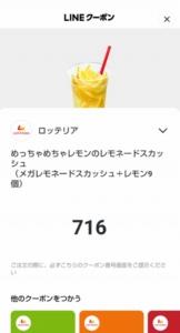 配布中のロッテリアLINEクーポン「めっちゃめちゃレモンのレモネードスカッシュ(メガレモネードスカッシュ+レモン9個)割引きクーポン(2020年9月3日まで)」