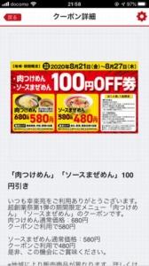 配布中の幸楽苑公式アプリクーポン「麺大盛割引きクーポン(2020年8月27日まで)」