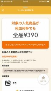 配布中の「オトクル・グノシー・ニュースパス・Yahoo!Japanアプリ・スマートニュース」クーポン「対象商品が390円(一部190円)クーポン(2020年9月15日まで)」