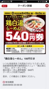 配布中の幸楽苑公式アプリクーポン「鶏白湯らーめんクーポン(2020年9月3日まで)」