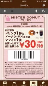配布中のミスタードーナツ公式アプリクーポン「30円割引きクーポン(2020年9月30日まで)」