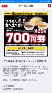 配布中の幸楽苑公式アプリクーポン「つけめん食べ比べセット(つけめん+濃厚魚介つけめん)700円クーポン(2020年9月10日まで)」