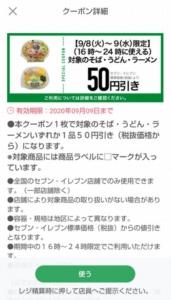配布中のセブンイレブン公式アプリクーポン「9/8、9/9 16個~24時限定 対象のそば・うどん・ラーメン50円引きクーポン(2020年9月9日まで)」