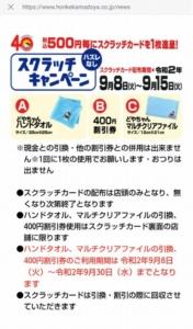 本家かまどや店舗で500円毎もらえるスクラッチカードでクーポンが当たる