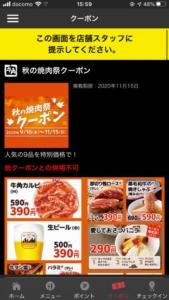 配布中の牛角公式アプリクーポン「いい肉の日祭りクーポン(2020年12月1日まで)」