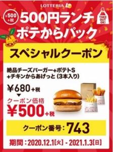 配布中のロッテリアWEBクーポン「絶品チーズバーガー+ポテトS+チキンからあげっと(3本入り)割引きクーポン(2021年1月3日まで)」
