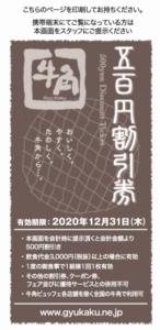 配布中の牛角WEBクーポン「500円割引きクーポン(2020年12月31日まで)」