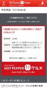 配布中の串家物語ホットペッパーグルメクーポン「【遅割】全日OK!20時以降のご来店で10%OFFクーポン(2021年1月31日まで)」