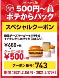 配布中のロッテリアWEBクーポン「絶品チーズバーガー+ポテトS+チキンからあげっと(3本入り)割引きクーポン(2021年3月17日まで)」