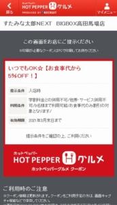 配布中のすたみな太郎ホットペッパーグルメクーポン「お食事代から5%OFFクーポン(2021年3月31日まで)」