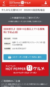 配布中のすたみな太郎ホットペッパーグルメクーポン「団体10名様以上で1名様無料 (予約必須)クーポン(2021年3月31日まで)」