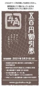 配布中の牛角WEBクーポン「500円割引きクーポン(2021年3月31日まで)」