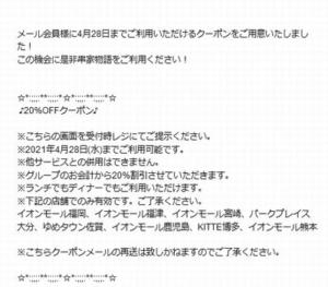 配布中の串家物語モバイル会員限定クーポン「20%OFFクーポン(2021年4月28日まで)」