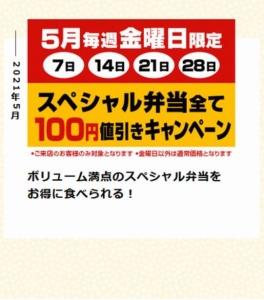 毎週金曜日(5月)は100円割引きキャンペーン