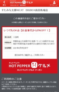 配布中のすたみな太郎ホットペッパーグルメクーポン「お食事代から5%OFFクーポン(2021年6月30日まで)」