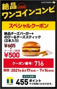 配布中のロッテリアWEBクーポン「絶品チーズバーガー+のび~るチーズスティック2本割引きクーポン(2021年7月14日まで)」