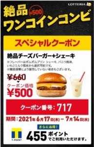 配布中のロッテリアWEBクーポン「絶品チーズバーガー+シェーキ割引きクーポン(2021年7月14日まで)」