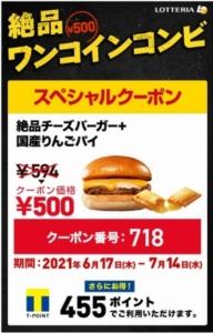 配布中のロッテリアWEBクーポン「絶品チーズバーガー+国産りんごパイ割引きクーポン(2021年7月14日まで)」