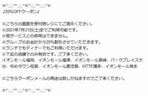配布中の串家物語モバイル会員限定クーポン「20%OFFクーポン(2021年7月31日まで)」