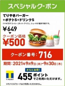 配布中のロッテリアWEBクーポン「絶品チーズバーガー+ポテトS割引きクーポン(2021年9月30日まで)」