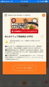 配布中のはなまるうどん公式アプリクーポン「あんかけフェア関連商品50円引きクーポン(2020年11月20日まで)」