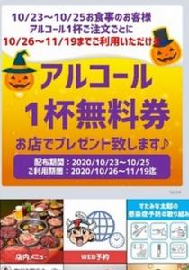 すたみな太郎のお店でクーポン配布「アルコール1杯につきアルコール1杯無料クーポンプレゼント(2020年10月25日まで)」