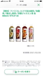 配布中のファミマ公式「ファミペイ」アプリクーポン「ファミコレ にごり旨み緑茶/烏龍茶/香ばし麦茶/芳醇ジャスミン茶 各600mlいずれか1点 無料クーポン(2021年2月28日まで)」