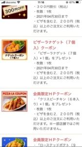 配布中の配布中のピザーラ公式アプリクーポン「ピザーラナゲット(7個入り)プレゼントクーポン(2021年4月30日まで)」