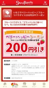 配布中のスイーツパラダイス公式アプリでクーポン「【フルーツパラダイス利用】200円割引きクーポン(2021年3月31日まで)」