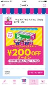 配布中のサーティワンアイスクリーム公式アプリのクーポン「バラエティボックス 8コ200円割引きクーポン(2021年4月7日まで)」