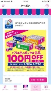 配布中のサーティワンアイスクリーム公式アプリのクーポン「バラエティボックス 全品100円割引きクーポン(2021年4月27日まで)」