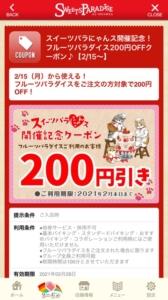 配布中のスイーツパラダイス公式アプリでクーポン「【フルーツパラダイス利用】200円割引きクーポン(2021年2月28日まで)」