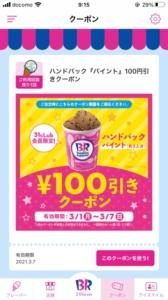 配布中のサーティワンアイスクリーム公式アプリのクーポン「ハンドパック「パイント」割引きクーポン(2021年3月7日まで)」