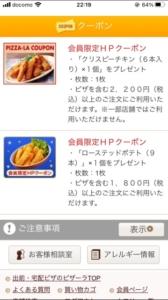 配布中のピザーラ公式アプリクーポン「クリスピーチキン(6本入り)1個無料クーポン」