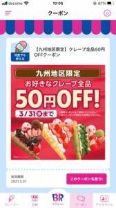 配布中のサーティワンアイスクリーム公式アプリのクーポン「好きなクレープ50円割引きクーポン(2021年3月31日まで)」