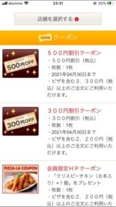 配布中の配布中のピザーラ公式アプリクーポン「500円割引きクーポン(2021年4月30日まで)」