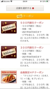 配布中の配布中のピザーラ公式アプリクーポン「300円割引きクーポン(2021年4月30日まで)」