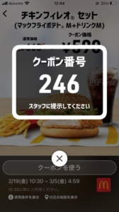 配布中のマクドナルドスマートニュース、Yahoo!Japanアプリ、LINEクーポン「チキンフィレオセット(マックフライポテトM+ドリンクM)割引きクーポン(2021年3月5日04:59まで)」