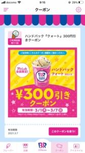 配布中のサーティワンアイスクリーム公式アプリのクーポン「ハンドパック「クォート」割引きクーポン(2021年3月7日まで)」