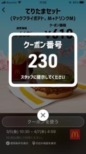 配布中のマクドナルドスマートニュース、Yahoo!Japanアプリ、LINEクーポン「てりたまセット(マックフライポテトM+ドリンクM)割引きクーポン(2021年4月7日04:59まで)」